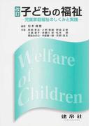 子どもの福祉 児童家庭福祉のしくみと実践 改訂