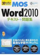 30レッスンで絶対合格!MOS Word 2010テキスト+問題集 Microsoft Office Specialist