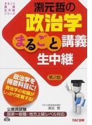 渕元哲の政治学まるごと講義生中継 公務員試験 第2版 (まるごと講義生中継シリーズ)
