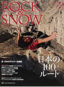 ROCK&SNOW 059(spring issue mar.2013) 特集日本の100ルート