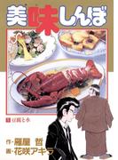 美味しんぼ 1(ビッグコミックス)