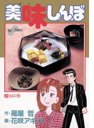美味しんぼ 2(ビッグコミックス)