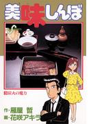 美味しんぼ 3(ビッグコミックス)