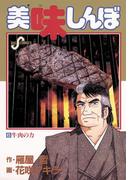 美味しんぼ 6(ビッグコミックス)