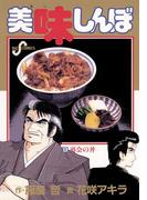 美味しんぼ 9(ビッグコミックス)