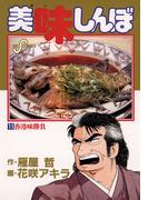 美味しんぼ 11(ビッグコミックス)