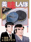 美味しんぼ 12(ビッグコミックス)