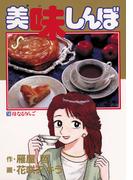美味しんぼ 14(ビッグコミックス)
