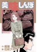 美味しんぼ 22(ビッグコミックス)