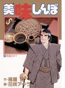 美味しんぼ 23(ビッグコミックス)