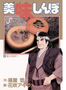 美味しんぼ 26(ビッグコミックス)