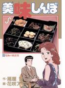 美味しんぼ 27(ビッグコミックス)