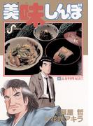 美味しんぼ 28(ビッグコミックス)