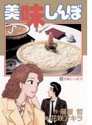 美味しんぼ 29(ビッグコミックス)