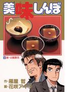 美味しんぼ 32(ビッグコミックス)