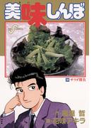美味しんぼ 34(ビッグコミックス)