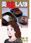 美味しんぼ 35(ビッグコミックス)