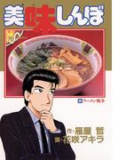 美味しんぼ 38(ビッグコミックス)