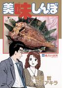 美味しんぼ 43(ビッグコミックス)
