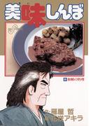 美味しんぼ 45(ビッグコミックス)