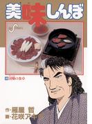 美味しんぼ 48(ビッグコミックス)