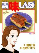 美味しんぼ 68(ビッグコミックス)