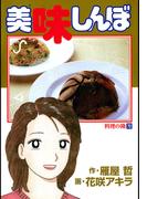 美味しんぼ 72(ビッグコミックス)