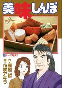 美味しんぼ 73(ビッグコミックス)