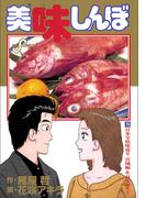 美味しんぼ 75(ビッグコミックス)