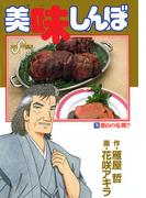 美味しんぼ 76(ビッグコミックス)