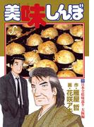 美味しんぼ 77(ビッグコミックス)