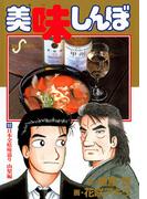 美味しんぼ 80(ビッグコミックス)