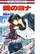 暁のヨナ(2)(花とゆめコミックス)
