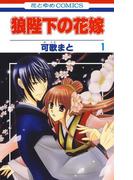狼陛下の花嫁(1)(花とゆめコミックス)