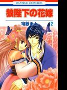 狼陛下の花嫁(2)(花とゆめコミックス)