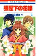 狼陛下の花嫁(3)(花とゆめコミックス)