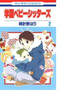 学園ベビーシッターズ(2)(花とゆめコミックス)