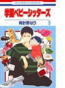 学園ベビーシッターズ(3)(花とゆめコミックス)