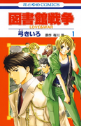図書館戦争 LOVE&WAR(1)(花とゆめコミックス)