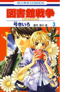 図書館戦争 LOVE&WAR(3)(花とゆめコミックス)