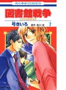 図書館戦争 LOVE&WAR(7)(花とゆめコミックス)