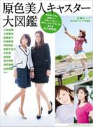 原色美人キャスター大図鑑(文春e-book)