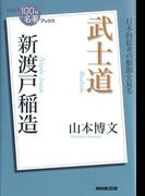 【期間限定価格】NHK「100分de名著」ブックス 新渡戸稲造 武士道(NHK「100分de名著」ブックス )