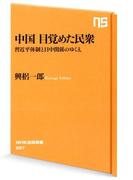 中国 目覚めた民衆―習近平体制と日中関係のゆくえ(NHK出版新書)