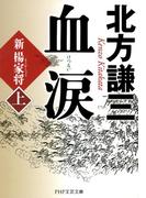 血涙(上)(PHP文庫)