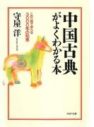 中国古典がよくわかる本(PHP文庫)