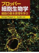 プロッパー細胞生物学 細胞の基本原理を学ぶ