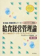 給食経営管理論 新しい時代のフードサービスとマネジメント 第3版 (新食品・栄養科学シリーズ)