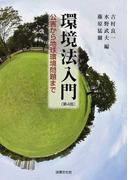 環境法入門 公害から地球環境問題まで 第4版