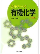 ビギナーズ有機化学 第2版